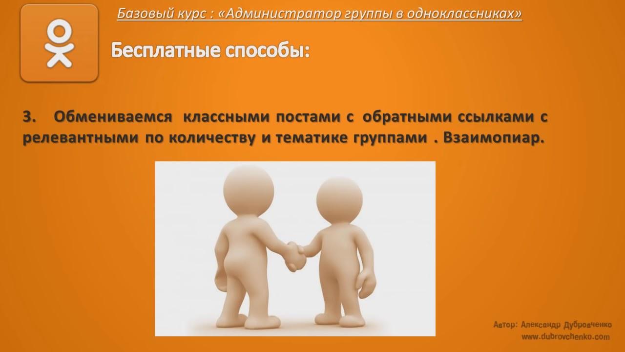 Раскрываем секреты и хитрости в Одноклассниках