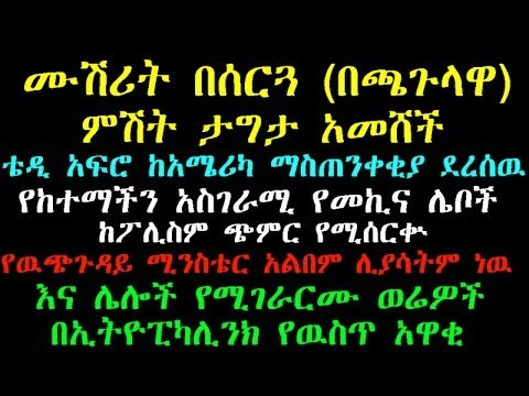 The Latest insider News of Ethiopikalink Saturday - May 10, 2014