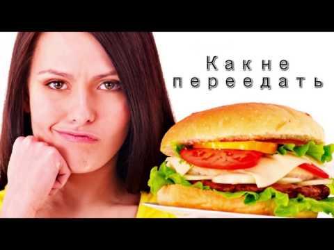 Как не переедать. Корректируем пищевое поведение.