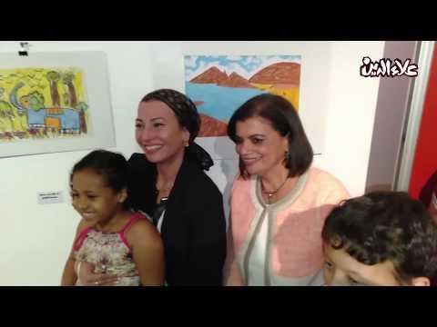 وزيرة البيئة تفتتح معرض الطبيعة حلوة بس نرسمها