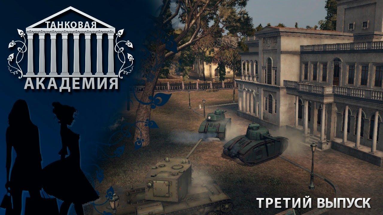 Танковая Академия #3 (spart900 - 49% / 7 000)