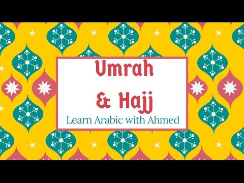 Learn Arabic : 17 : Umrah and Hajj