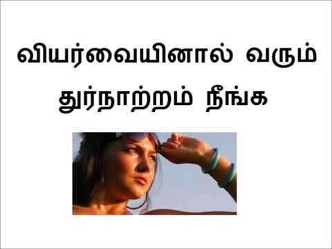 How to get rid of sweat odour Tamil