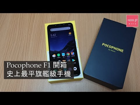 Pocophone F1 開箱 史上最平旗艦級手機