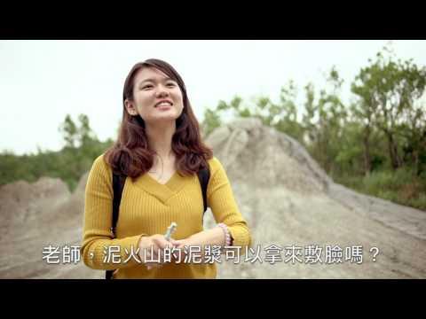 105年度烏山頂泥火山地景自然保留區環境教育(影片長度:9分50秒)