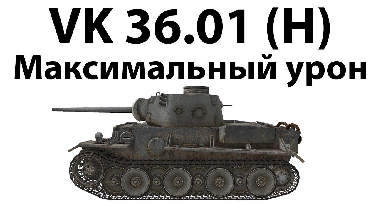 VK 36.01 (H) - Максимальный урон