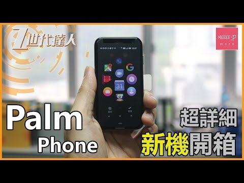 Palm Phone 新機開箱!