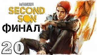 [PS4] InFamous: Second Son. #20: Последний бой. [ФИНАЛ]