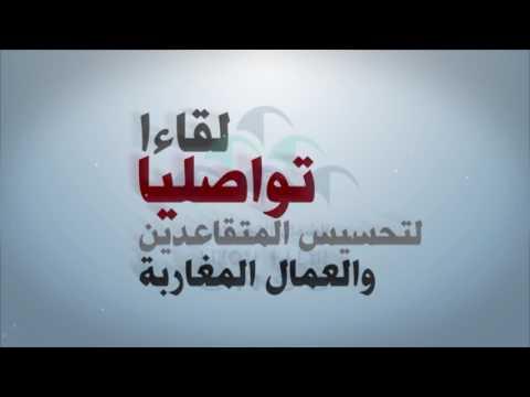 """طنجة """" الصندوق الوطني للضمان الاجتماعي ينظم لقاء تواصلي لفائدة العمال والمتقاعدين المغاربة"""