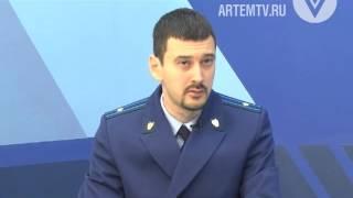 Прокурор города Артёма Тимур Кушнарёв