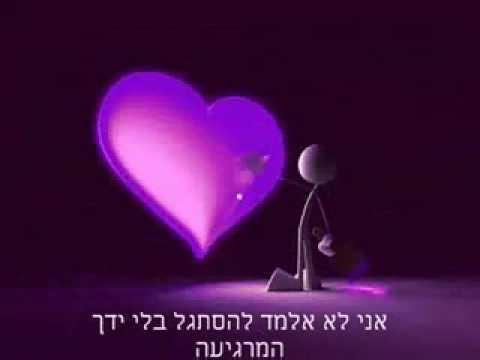 Música Tema da Novela Caras & Bocas em Hebraico