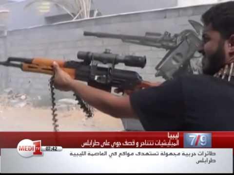 ليبيا : ميليشيات تتناحر وقصف جوي وطائرات مجهولة فوق طرابلس