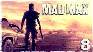 Mad Max. #8: Работа над ошибками.
