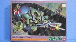 167 1/144  ガルスJ  『機動戦士ガンダムZZ』