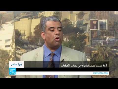 مصر.. أزمة بسبب تصوير فيلم إباحي بجانب الأهرامات ج1
