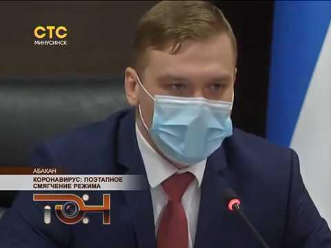 Коронавирус: поэтапное смягчение режима