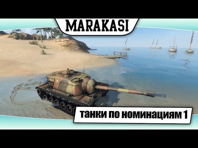 Гайд по танкам Т110Е3, Вафля Е 100, Батчат 25т от Marakasi wot в WoT (0.8.11)