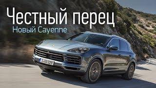 Новый Porsche Cayenne: испытываем версии S и Turbo. Разгон до сотни за 3,9 с!. Тесты АвтоРЕВЮ.