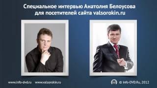 А.Белоусов и В.Сорокин «Путь успеха в инфобизнесе»