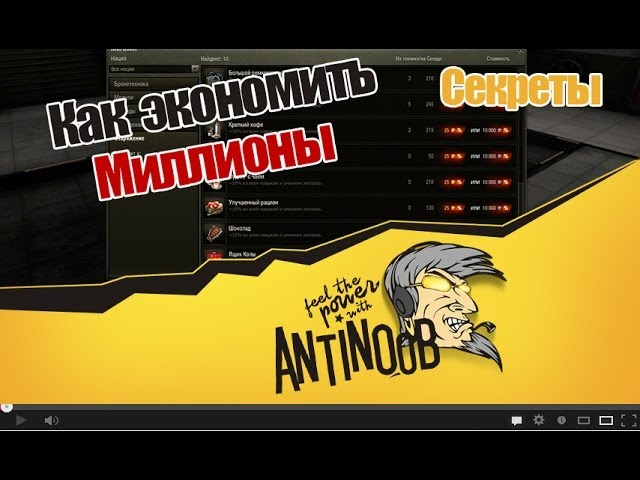 Секреты World of Tanks [Как экономить миллионы] wo