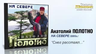Анатолий Полотно - Снег растаял