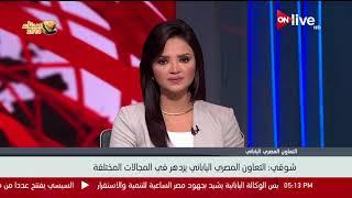 طارق شوقي وزير التربية والتعليم : التعاون المصري الياباني يزدهر في المجالات المختلفة