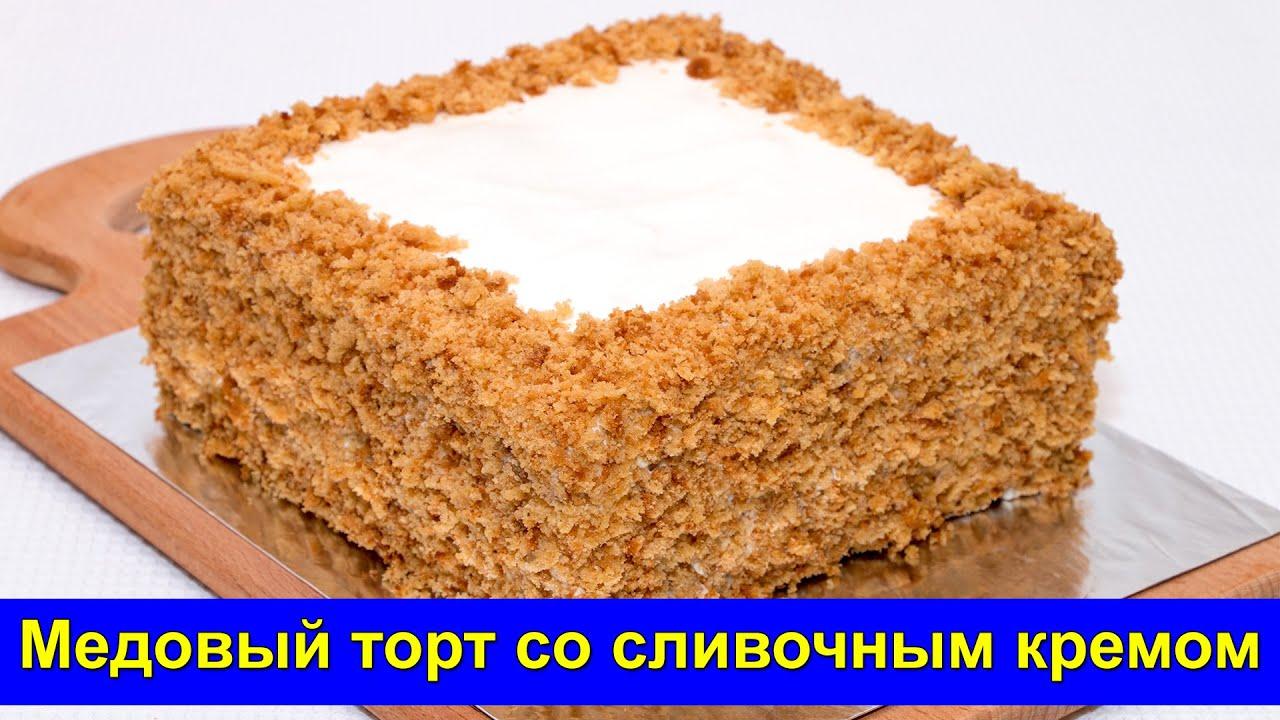 Медовый торт со сливками рецепт с фото