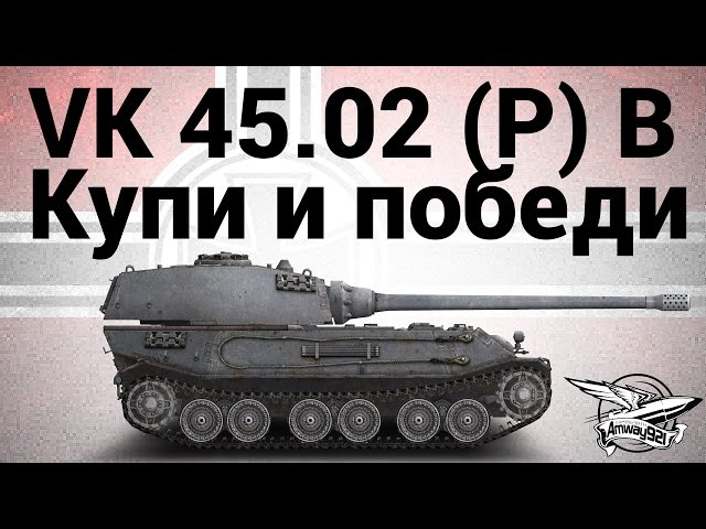 Обзор тяжелого танка VK 45.02 (P) Ausf. B от Amway921WOT в WoT (0.9.5)