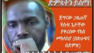 Journalist Yusuf Getachew Ya Karbew Ya Kese Mekelakeya By Audio Dimtsachinyisema