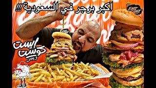 ECW Largest Burger In Saudi Challenge || !!! ايست كوست وينجز - تحدي اكبر برجر في السعودية
