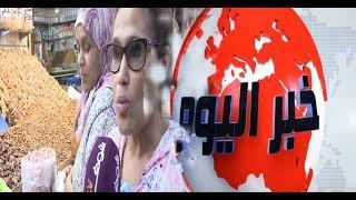 خبر اليوم : هاكيفاش المغاربة كيحتافلو بعاشوراء |