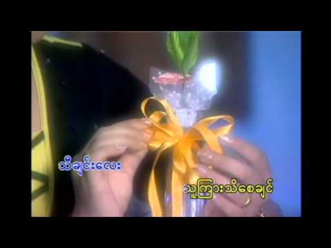 Mie Mie Win Pe - Thu Thi Aung Lwann Nay Mel (HD)