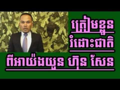 RFI Cambodia Hot News Today , Khmer News Today , 10 05 2017 , Neary Khmer