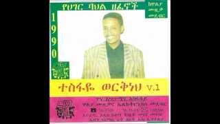 """Tesfaye Workneh - Ere Mulu Mulu """"ኧረ ሙሉ ሙሉ"""" (Amharic)"""