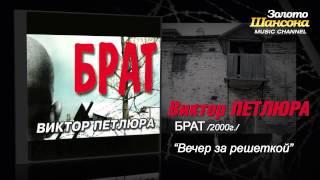 Виктор Петлюра - Вечер за решёткой