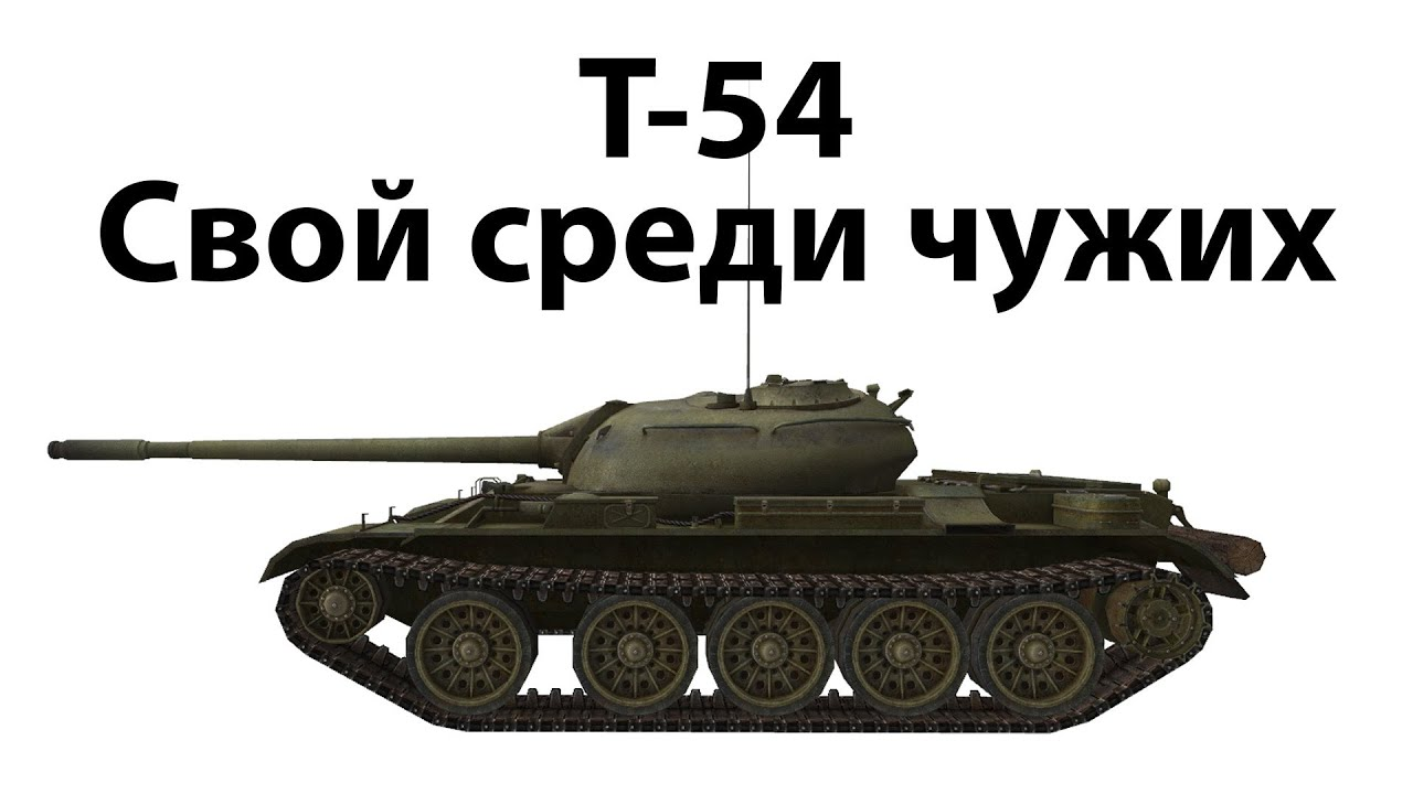 Т-54 - Свой среди чужих