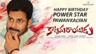 Katamarayudu-Title-Logo---Pawan-Kalyan-Birthday-Special