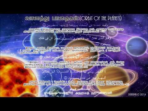 Science in Quran - in Tamil (வானத்து பாதைகள்)