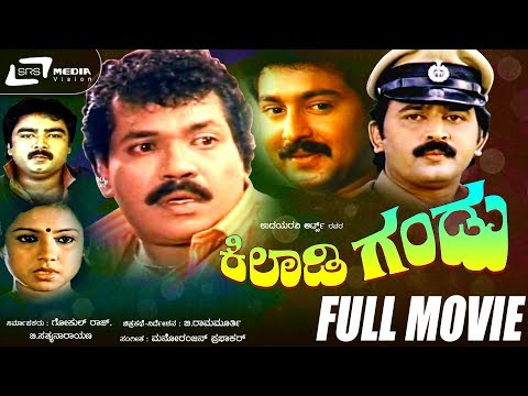 Kiladi Gandu -- ಕಿಲಾಡಿ ಗಂಡು |Kannada Full HD Movie|FEAT.Tiger Prabhakar, Ramesh Aravind
