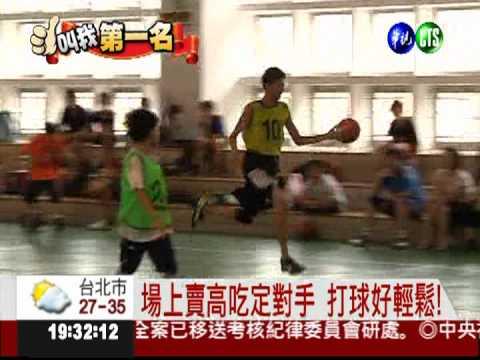 四年前,台灣身高1米84的小學生,現在多高了?還在打球嗎?