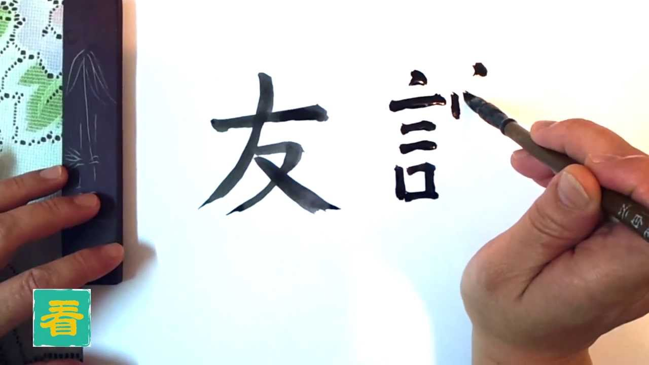 how to write in chinese