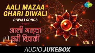 Aali Mazaa Ghari Diwali Marathi Songs Vol 1 Diwali Songs