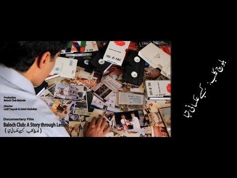 Baloch Club Bahrain : A Story through Lenses With Eng & Arabic Subtitles
