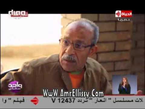 #واحد من الناس   للكبار فقط   عالم الاموات والمقابر الجزء الاول   مع د.عمرو الليثي