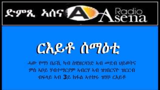 <Voice of Assenna: Listeners&#039; Comments - ርእይቶ ሰማዕቲ