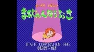 さいばらりえこのまあじゃんほうろうき 【SFC】 Saibara Rieko no Mahjong Hourouki (SUPER FAMICOM - 1995) ★ 西原理恵子 view on youtube.com tube online.