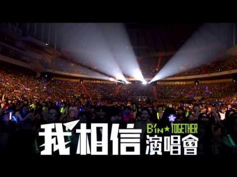 我相信演唱會B'inTOGETHER 2/9除夕夜 TVBS-G電視首播預告