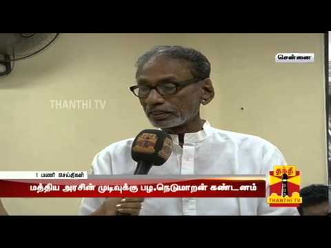 Pazha. Nedumaran Condemns Central Govt's Decision On SriLanka War Crime : Thanthi TV