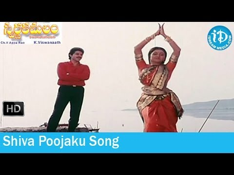 Swarna Kamalam Movie Songs - Shiva Poojaku Song - Venkatesh - Bhanupriya - Ilayaraja Songs
