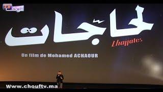 بالفيديو: الحاجات رسميا بالقاعات السينمائية..سيرو تفرجو و ضحكو مع ليلى الحديوي و مومو |